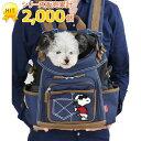 送料無料 ペットパラダイス スヌーピー キャンバスハグ&リュックキャリーバッグ【超小型犬】   犬 キャリーケース キ…
