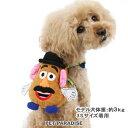 ペットパラダイス ディズニー トイ・ストーリー ポテトヘッドリュック付きハーネス【S】 | 犬 犬具 ハーネス おしゃれ かわいい 小型犬