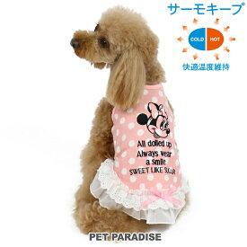 ペットパラダイス ディズニー ミニーマウス サーモキープ 水玉 パイル ワンピース【小型犬】 | 快適温度維持 やわらか 伸縮性 快適温度 犬 犬服 犬の服 ドッグウェア ドッグ ウェア ドッグウエア ペット ペット服 【レビューキャンペーン対象】