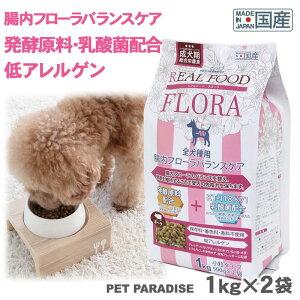 【2個セット】ドッグフード ドライフード リアルフード フローラ 1kg×2袋 (2kg) | 犬用総合栄養食 全犬種用 高齢犬 シニア ペットフード 犬 小分け 犬用 ペット 豚肉 ポーク