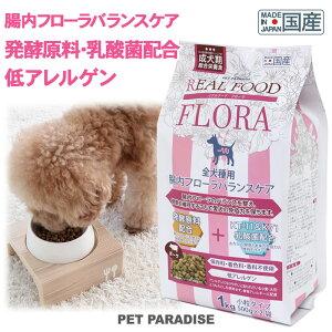 ドッグフード ドライフード リアルフード フローラ 1kg | 犬用総合栄養食 全犬種用 高齢犬 シニア ペットフード 犬 小分け 犬用 ペット 豚肉 ポーク