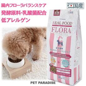 犬 おやつ 国産 ドッグフード ドライフード リアルフード フローラ 3kg | 送料無料 犬用総合栄養食 全犬種用 高齢犬 シニア ペットフード 犬 小分け 犬用 ペット 豚肉 ポーク