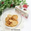 ペットパラダイス国産愛犬用Xmasケーキボックスおやつ|クリスマス犬おやつ