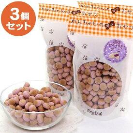 【3個セット】 セット 紫いも ボーロ 80g×3袋   まとめ買い ネット限定 オヤツ むらさきいも 紫芋 紫イモ ムラサキイモ