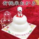 【送料無料】ペットパラダイス スヌーピー 愛犬用おやつ 鏡餅風おやつ(有機米おかき)