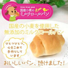 ペットパラダイス愛犬用おやつ国産小麦のミルクロールパン