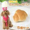 【5個セット】ミルクロールパン