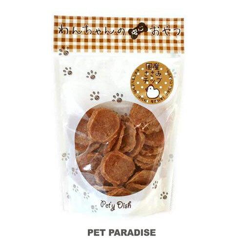 ペットパラダイス おから配合でささみのみのものより約15%のカロリーダウン! 国産無添加愛犬用おやつ ささみおからチップ