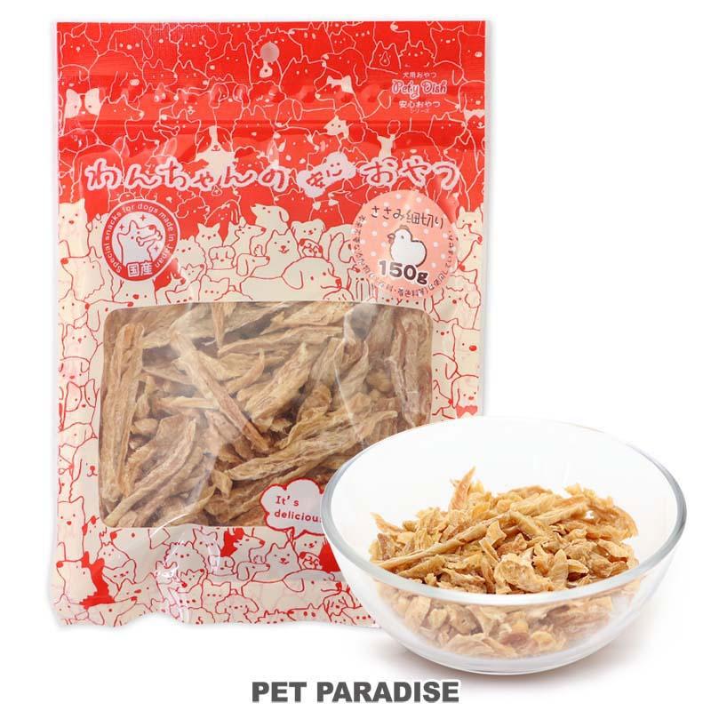 ★ランキング1位入賞★ペットパラダイス 犬 おやつ 国産 無添加 鶏ささみ ジャーキー 細切り 大袋 150g| 鶏肉 チキン 低温乾燥
