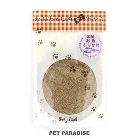 ペットパラダイス 犬 おやつ 国産 無添加 さかな ふりかけ 60g | 犬オヤツ オヤツ 犬 犬用 ペット 魚
