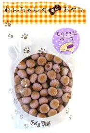 ペットパラダイス 犬 おやつ 国産 無添加 紫いも ボーロ 80g| むらさきいも 紫芋 紫イモ ムラサキイモ