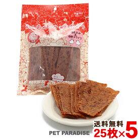 【5個セット】送料無料 セット 鶏ささみ 砂肝 スライス 25枚×5袋   ジャーキー 鶏肉 チキン ささみ ネット限定
