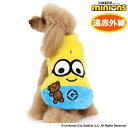 犬 セール 犬 服 遠赤外線 ミニオン ベスト 【小型犬】 ボブ もこもこ 黄色 | SALE ドッグウエア ドッグウェア イヌ …