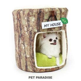 【8月限定送料無料】ペットパラダイス 切り株ハウス| 犬 ハウス おしゃれ 室内 犬 ベッド ドーム ハウス 犬 ベッド