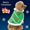 ペットパラダイスなりきりペッツツリーマント【小型犬】犬服クリスマスX'masコスプレ犬服犬の服犬服ペットウエアペットウェアドッグウェアベビー超小型犬小型犬