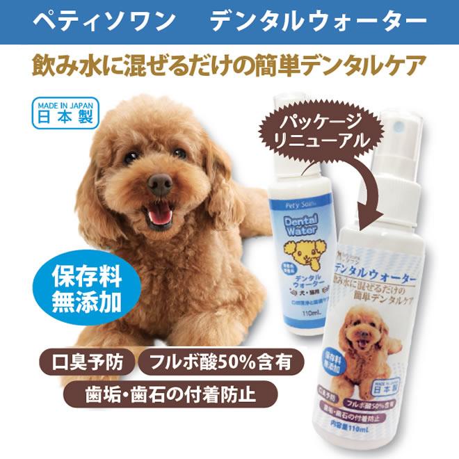 ペットパラダイス 【犬・猫用】Pet'y Soin デンタルウォーター(犬・猫用) 110ml