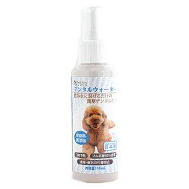 ペットパラダイス 【犬・猫用】 デンタルウォーター(犬・猫用) 110ml |
