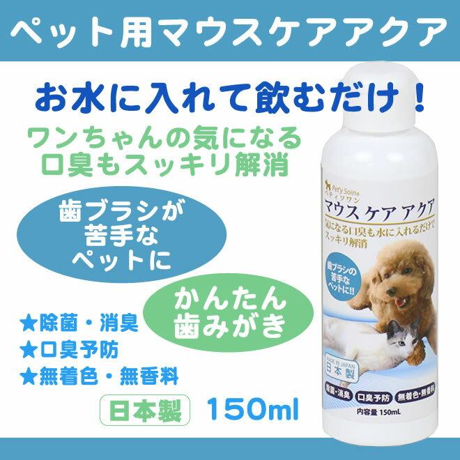 ペットパラダイス Pet'y Soin お水に入れて飲むだけ!簡単歯みがき!歯ブラシが苦手なペットに 愛犬用マウスケアアクア 150ml