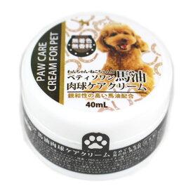ペットパラダイス 【犬・猫用】 馬油肉球ケアクリーム(犬・猫用) 40ml|