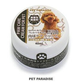馬油 肉球 ケア クリーム(犬・猫用) 40ml | 国産 犬用 猫用 足裏 にくきゅう
