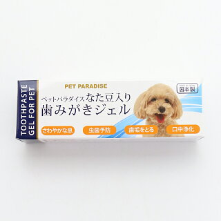 愛犬用なた豆入り歯みがきジェル(ミルク味)