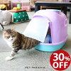ペットパラダイス猫用ねこちゃん用トイレ(カバー付きタイプ)
