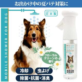 ペットパラダイスPet'ySoinお出掛け中の夏バテ対策に愛犬用モバイルシャワー250ml 