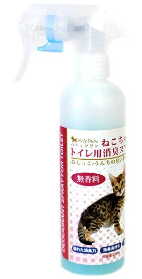 ペットパラダイスPet'ySoinねこちゃんのトイレ用消臭スプレー(無香料)250ml