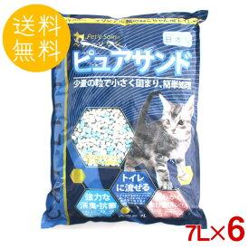 【クーポン利用で500円OFF】【6個セット】送料無料 猫砂 紙 猫用 トイレ砂 ピュアサンド 7L×6袋   ネコ砂 ねこ砂 ねこすな ねこちゃん用