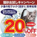 ☆期間限定20%OFFセール☆ペットパラダイス 【猫用】猫砂Pet'y Soin ねこちゃん用トイレ砂ピュアサンド 7L