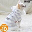 【ポイント10倍】スヌーピー ファーロン ロンパース【小型犬】 | ドッグウエア ドッグウエア いぬ イヌ おしゃれ かわ…