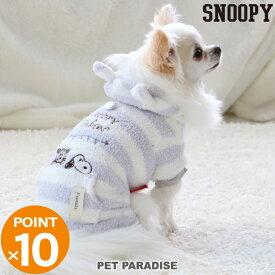 【ポイント10倍】スヌーピー ファーロン ロンパース【小型犬】 |