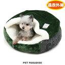 【2月限定送料無料】ペットパラダイス カーキ 丸型 遠赤 寝袋 カドラー(50cm) | 犬 ベッド 冬 遠赤外線 暖かい あっ…