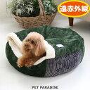 【12月限定送料無料】ペットパラダイス カーキ 丸型 遠赤 寝袋 カドラー(60cm) | 犬 ベッド 冬 遠赤外線 暖かい あっ…