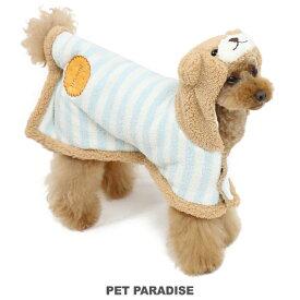 【10000円以上で10%OFFクーポン対象】ペットパラダイス くまさん 着る毛布【小型犬】   超小型犬 小型犬 暖かい あったか 保温 防寒 ふわふわ もこもこ 室内 ドッグウエア ドッグウエア 犬の服 ドッグ いぬ イヌ ドック 犬服 犬用品 ペット用品 おしゃれ かわいい