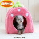 【11月限定送料無料】ペットパラダイス 遠赤 苺 折畳 ハウス 小 (38×38×40cm) | 犬 猫 ベッド ベット ペットベッド…
