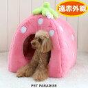 【11月限定送料無料】ペットパラダイス 遠赤 苺 折畳 ハウス 大 (45×45×46cm) | 犬 猫 ベッド ベット ペットベッド…