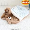 【12月限定送料無料】ペットパラダイス くまさん 遠赤 寝袋 カドラー(60×70cm) | ふわクマ 犬 ベッド 冬 遠赤外線 暖…