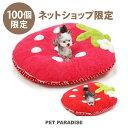 100個限定!! 送料無料 ネット限定 ペットパラダイス 野いちご型ふわふわでかクッション(92×90cm)   犬 猫 ベッド …
