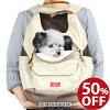 ペットパラダイススマートハグ&リュックキャリーバッグ(ベージュ)【小型犬】