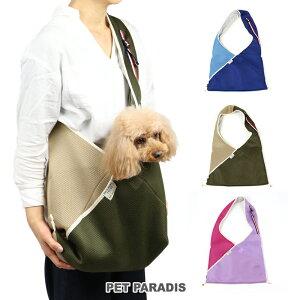 折り畳み メッシュ スリング【小型犬】 | 抱っこ イヌ ドック ペット用品 おしゃれ かわいい コンパクト