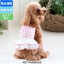 ペットパラダイス クール 接触冷感 虫よけ 花柄 ワンピース【小型犬】 | 犬 犬服 犬の服 ドッグウェア ドッグ ウェア …