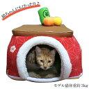 【ポイント10倍】猫 こたつハウス 梅 (40cm)   【1月限定送料無料】 猫 ハウス介護 おしゃれ かわいい ふわふわ 通年 …
