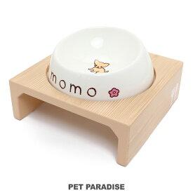 木製フードテーブル【小】(フードボウル別売り) 底面16cmまでのボウルに対応 ナチュラル おしゃれ かわいい
