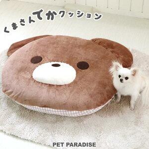 犬 ベッド おしゃれ クッション(105×86cm) でかクッション くま 顔型 ふわふわ | ネット限定 熊 クマ クッション カドラー マット 犬 猫 大きい 多頭飼い