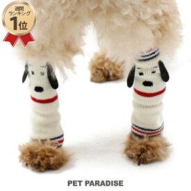 ペットパラダイス スヌーピー レッグウォーマー【小型犬】 | 防寒 足温か あったか キャラクター