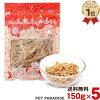 ペットパラダイス犬おやつ国産無添加鶏ささみジャーキー細切り大個150g×5個セット|鶏肉チキン低温乾燥