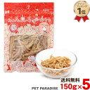 【5個セット】送料無料 セット 鶏ささみ ジャーキー 細切り 大袋 150g×5袋 | 鶏肉 チキン 低温乾燥 ネット限定