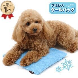 ペットキャリー カート用 ひえひえクールバッグ | ひんやり マット犬 猫 ペット キャリーバッグ キャリーバック カート バギー 犬用 冷却 ひんやり 夏用 涼しい 枕 ジェルマット 熱中症対策