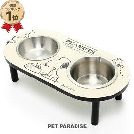 スヌーピー モノトーン えさ皿 | ダブル スタンド 木製 フードボウル 2連 犬 餌入れ 食器 キャラクター